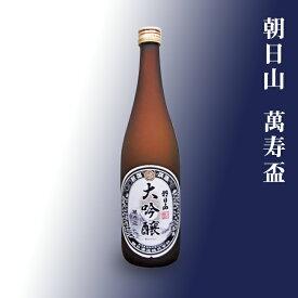 【ふるさと納税】 新潟 日本酒 95-31朝日山 萬寿盃