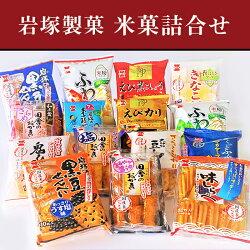 【ふるさと納税】G7-01岩塚製菓・米菓詰合せ