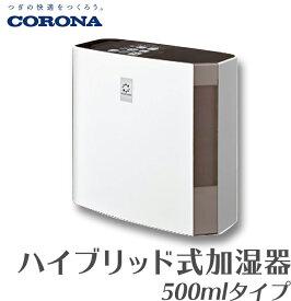 【ふるさと納税】家電 加湿器 コロナ G9-03コロナ ハイブリッド式加湿器 500mlタイプ UF-H5021R(T)