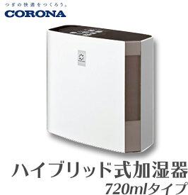 【ふるさと納税】家電 加湿器 コロナ G9-04コロナ ハイブリッド式加湿器 720mlタイプ UF-H7221R(T)