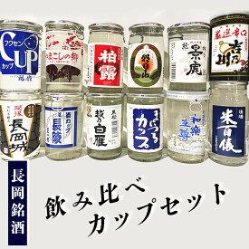 【ふるさと納税】J7-01長岡銘酒飲み比べカップセット