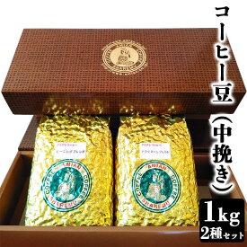 【ふるさと納税】コーヒー 47-04コーヒー豆(中挽き)1kg 2種セット