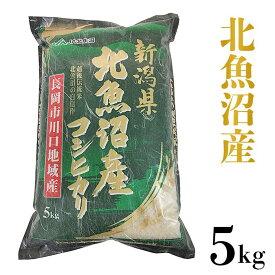 【ふるさと納税】105-1【H30年産】北魚沼産コシヒカリ(長岡川口地域)5kg