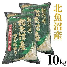 【ふるさと納税】米 10kg 白米 コシヒカリ 魚沼 K10-1北魚沼産コシヒカリ(長岡川口地域)10kg
