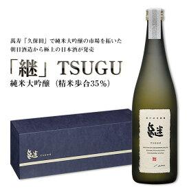 【ふるさと納税】 新潟 日本酒 A0-03「継」TSUGU 純米大吟醸(精米歩合35%)720ml