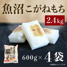 【ふるさと納税】C2-M1新潟県魚沼産こがねもち(長岡川口地域)2.4kg(600g×4袋)