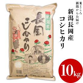 【ふるさと納税】73-101新潟長岡産コシヒカリ10kg