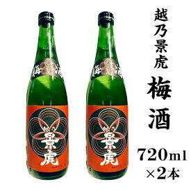 【ふるさと納税】A0-04越乃景虎 梅酒2本セット【諸橋酒造】