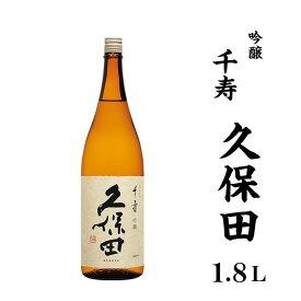 【ふるさと納税】日本酒 一升 久保田 新潟 1.8L 36-15久保田 千寿1.8L(吟醸)