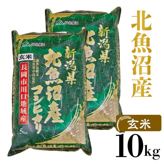 【ふるさと納税】210-1【玄米】北魚沼産コシヒカリ10kg(長岡川口地域)H30年産