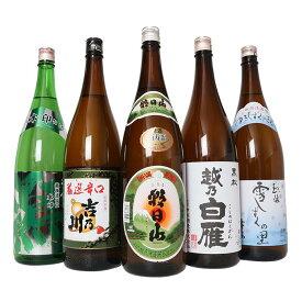 【ふるさと納税】日本酒 一升 飲み比べ 1.8L 新潟 C1-14(第1弾)ふるさと長岡酒蔵巡り(1800ml×5本)