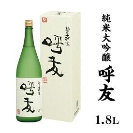 【ふるさと納税】 新潟 日本酒 A0-08呼友(こゆう)1.8L純米大吟醸【朝日酒造】