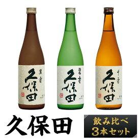【ふるさと納税】36-07久保田飲み比べ3本セット