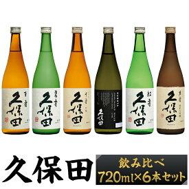 【ふるさと納税】日本酒 飲み比べ 久保田 新潟 36-08【720ml×6本】久保田飲み比べセット