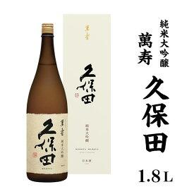 【ふるさと納税】日本酒 一升 久保田 新潟 1.8L 36-06久保田 萬寿1.8L(純米大吟醸)
