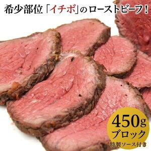 【ふるさと納税】76-16イチボローストビーフブロック450g(特製ソース付)
