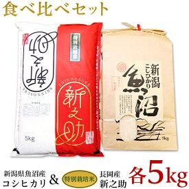 【ふるさと納税】 米 10kg B7-31新潟県魚沼産(長岡川口地域)コシヒカリ5kg・長岡産新之助(特別栽培米)5kg食べ比べセット