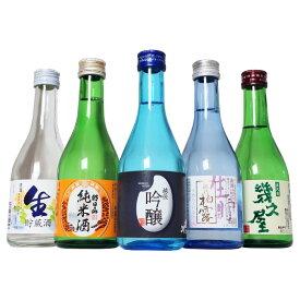 【ふるさと納税】日本酒 飲み比べ 新潟 C1-03長岡銘酒ミニボトルセット(300ml×5本)