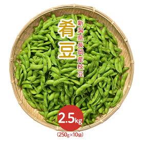 【ふるさと納税】E6新潟県長岡産枝豆2.5kg【肴豆250g×10袋入り】