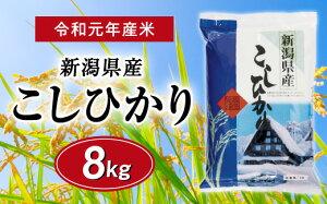 【ふるさと納税】【012P025】[新潟コシヒカリ] 新潟県産こしひかり8kg