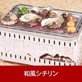 【ふるさと納税】【016P017】和風シチリン