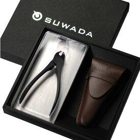 【ふるさと納税】[SUWADA(スワダ)] つめ切り クラシック S(ブラック)&革ケース(茶)セット【018P059】