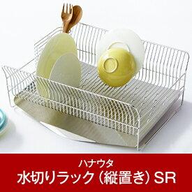 【ふるさと納税】【025P002】[ハナウタ] おしゃれなステンレス製キッチン用品 水切りラック 縦置 シルバー