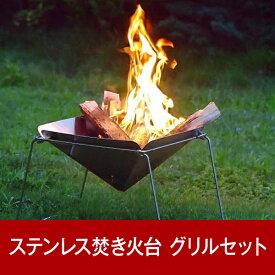 【ふるさと納税】【020P081】[内山産業] キャンプ用品 ステンレス焚火台(焚き火台)グリルセット