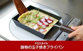 【ふるさと納税】【020P057】FDスタイル 玉子焼