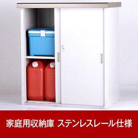 【ふるさと納税】【035P007】家庭用収納庫(ステンレスレール仕様)