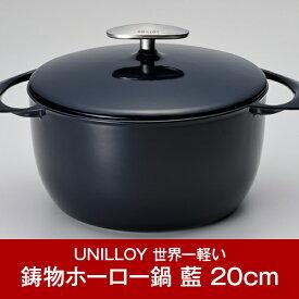【ふるさと納税】【060P010】[UNILLOY(ユニロイ)] キャセロール(ホーロー鍋) 20cm 藍