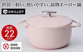 【ふるさと納税】【085P005】[UNILLOY(ユニロイ)] キャセロール(ホーロー鍋) 22cm さくら