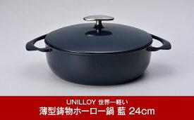 【ふるさと納税】【085P013】[UNILLOY(ユニロイ)] 浅型キャセロール(ホーロー鍋) 24cm 藍