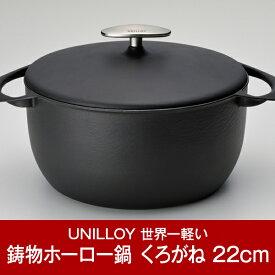 【ふるさと納税】【085P004】[UNILLOY(ユニロイ)] キャセロール(ホーロー鍋) 22cm くろがね