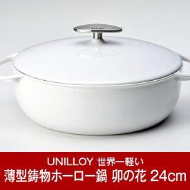 【ふるさと納税】【085P012】[UNILLOY(ユニロイ)] 浅型キャセロール(ホーロー鍋) 24cm 卯の花
