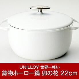 【ふるさと納税】【085P002】[UNILLOY(ユニロイ)] キャセロール(ホーロー鍋) 22cm 卯の花