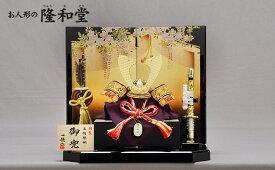 【ふるさと納税】【288P001】隆和堂 節句人形 兜8号平飾りセット