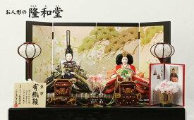 【ふるさと納税】【341P001】隆和堂 伝統工芸士作 雛人形 和紙 山に桜