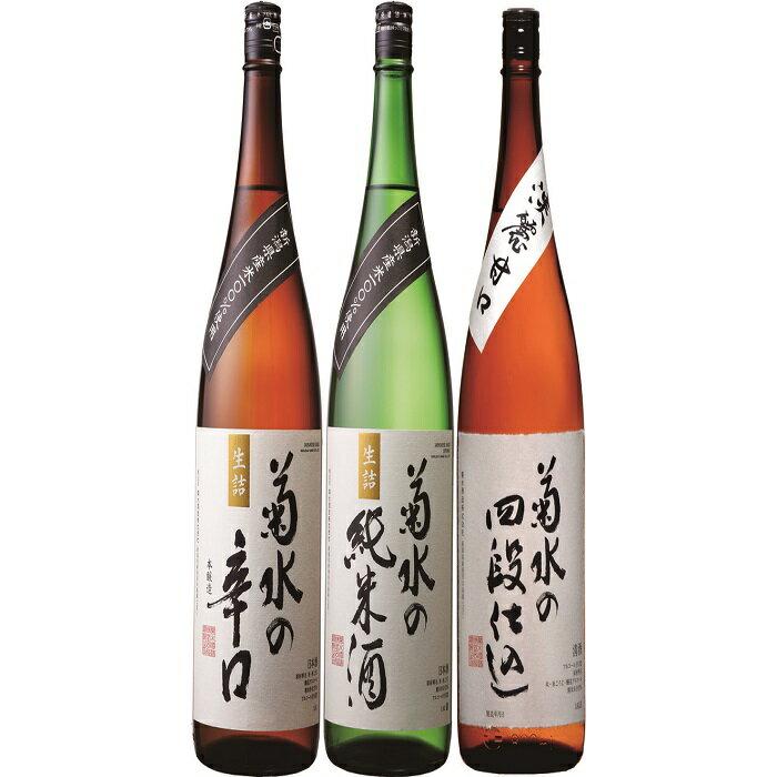 【ふるさと納税】E68 菊水 味わい三選一升瓶セット