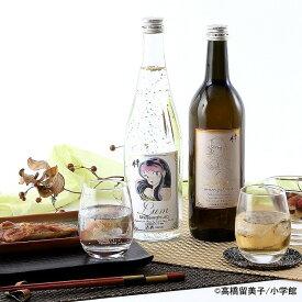 【ふるさと納税】E27 うる星やつら ラムちゃんのお酒と香りを愉しむグラスセット