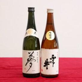 【ふるさと納税】E55 純米酒・吟醸酒セット(市島×ふじの井)
