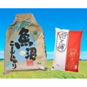 【ふるさと納税】魚沼産コシヒカリ5kg・新之助2kg
