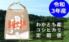 【ふるさと納税】わかとち産 魚沼コシヒカリ 特別栽培 棚田米 定期便 30kg (5kg×6回)