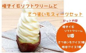 【ふるさと納税】焼きイモ ソフトクリーム 4個 さつまいも スィーツ 枝豆 アイス セット