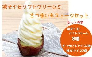 【ふるさと納税】焼きイモ ソフトクリーム 8個 さつまいも スィーツ 枝豆 アイス セット