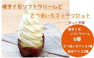 【ふるさと納税】焼きイモ ソフトクリーム 6個 さつまいも スィーツ 枝豆 アイス セット