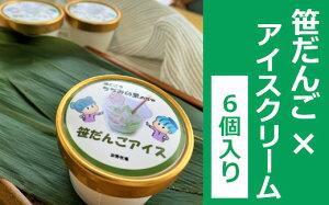 【ふるさと納税】笹団子アイス(6個入り)