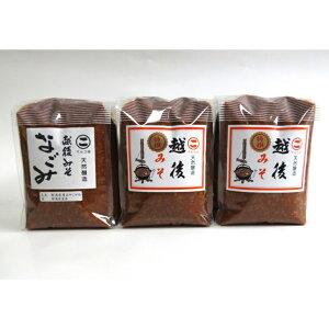 【ふるさと納税】<天然醸造>無添加 越後みそ 2種セット(計3kg)