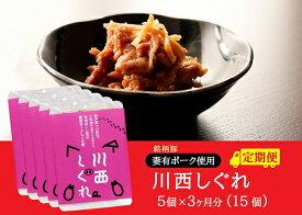 【ふるさと納税】【定期便3ヶ月】希少部位を贅沢に使用 川西しぐれ(豚肉のしぐれ煮)5個入り