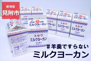 【ふるさと納税】新潟 見附市 ミルクヨーカン ( 500g × 8本 セット )諏訪乳業 ( スワ ) #もはや羊羹ですらない 送料無料